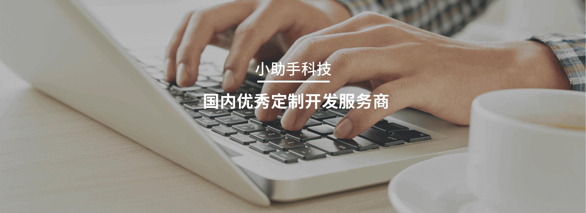 深圳市小助手科技有限公司-定制开发